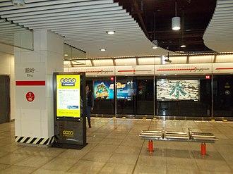 Eling Station - Image: Chongqing Rail Transit Eling