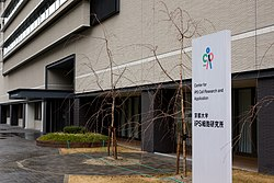 CiRA (Center for iPS Cell Research and Application) at Kyoto University.jpg