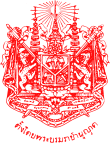 Coat of Arms of Siam (Royal Warrant).svg