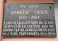 Dimitar Gichev memorial plaque, 1A Tsarigradsko Chaussee Blvd., Sofia.jpg