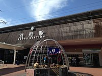 East entrance of Beppu Station 20160218-2.JPG