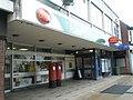 Fareham Post Office - geograph.org.uk - 616684.jpg