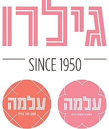 Gilro Logo in Hebrew.jpg