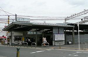 Gotenyama Station - Gotenyama Station, September 2007