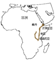 Great-Rift-Valley-Location.png