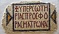 Greek inscription, from the Kayanos Church, Uyon Mosa. Inside the museum on Mount Nebo, Jordan.jpg