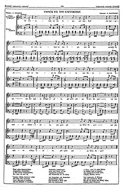 Greek national anthem score and lyrics.jpg