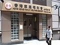 HK 永和街 Wing Wo Street 香港家庭福利會 Hong Kong Family Welfare Society June-2012 Grand Millennium Plaza shop.JPG