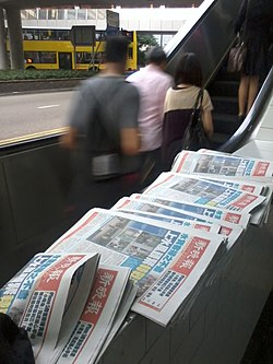 HK Central Connaught Road 新晚報 Xin Wan Bao newspaper Sept-2012 distribution.jpg