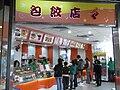 HK Cheung Sha Wan 幸福商場 Fortune Estate mall shop 08 interior 包餃店 Bun foods.JPG
