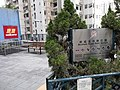 HK ML 半山區 Mid-levels 般咸道 Bonham Road sitting-out area near Wellcome supermarket October 2020 SS2.jpg