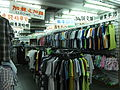HK North Point 15 Marble Road 馬寶閣 Marble Court clothing shop interior sign rental issue Jun-2012.JPG