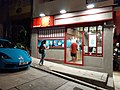 HK SW 上環 Sheung Wan 晚上 night 差館上街 Upper Station Street shop new opening September 2020 SS2 02.jpg