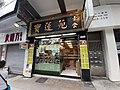HK SYP 西營盤 Sai Ying Pun 皇后大道西 Queen's Road West shop black sign October 2020 SS2.jpg