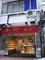 HK Sheung Wan 禧利街 Hillier Street 喜利餅店 Hei Lee Cake Shop May-2012.JPG
