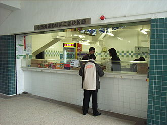 Siu Sai Wan Sports Ground - Fast food kiosk