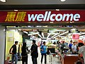 HK Tung Chung Fu Tung Estate Plaza shop Wellcome Supermarket Oct-2012.JPG