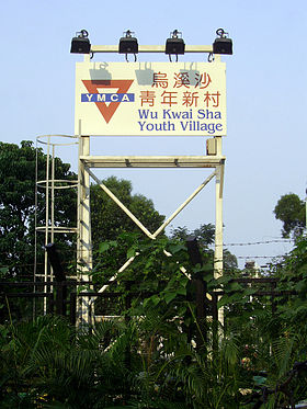 HK WuKwaiShaYouthVillage Sign.JPG