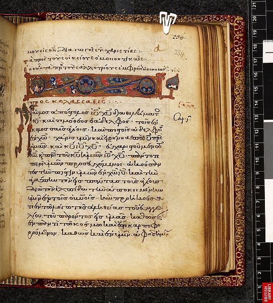 File:Harleianus 5557 (first page of Colossians).jpg