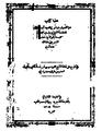 Hazz al-quhuf.png