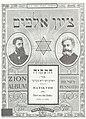 Henry Russotto Zion Album 1914.jpg