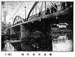 Honkawa bridge 1905 -1.jpg