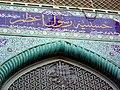 Hussainia-Shiraz.jpg