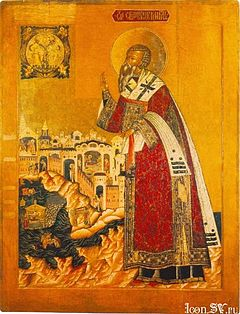Icon of saint Clemens (17th c, Perm, Usolye).jpg