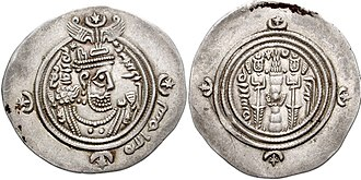 Muslim conquest of Persia - Coin of the Rashidun Caliphate. Imitation of Sasanid Empire ruler Khosrau II type. BYS (Bishapur) mint. Dated YE 25 = AH 36 (AD 656). Sasanian style bust imitating Khosrau II right; bismillah in margin/ Fire altar with ribbons and attendants; star and crescent flanking flames; date to left, mint name to right.