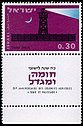 Israeli stamps 1963 - series of wall and tower - 2.jpg