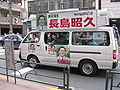 Japan election 2005 dpj bus.jpg