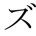 Japanese Katakana ZU.png