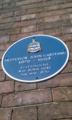 John garstang plaque.png
