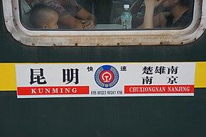 K155/156次列车