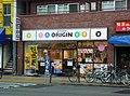 KITCHEN ORIGIN Naniwa Ebisu-nishi store.jpg
