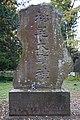 Kanemura-wakeikazuchi-jinja(Tsukuba) Matsuo-daimyoujin.jpg