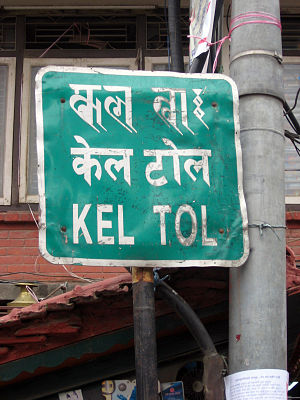 Kansakar - Kel Tol road sign