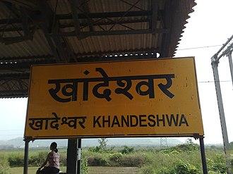 Khandeshwar railway station - Image: Khandeshwar Station Stationboard
