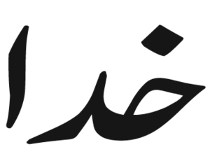 Khuda - The word Khuda in Nastaʿlīq script