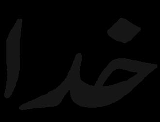 Khuda - The word Khuda in Nastaʿlīq script