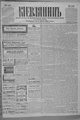 Kievlyanin 1902 169.pdf