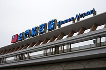 Kinmen Airport and Surrounds 03.JPG