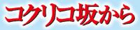Kokuriko-zaka kara title text.png