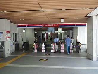 Kokuryō Station - Image: Kokuryo Sta Gate