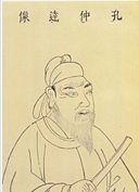 Kong Yingda.jpg