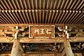Kongosho-ji temple gate - panoramio.jpg