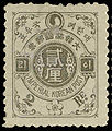 Korea 1900 stamp - 2 ri.jpg