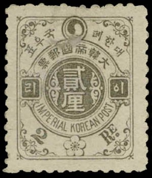 Names of Korea - Image: Korea 1900 stamp 2 ri