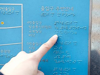 Korean Braille - Image: Korean Braille