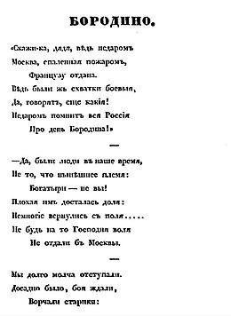 Borodino Poème Wikipédia